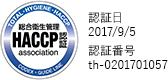 HACCP認証